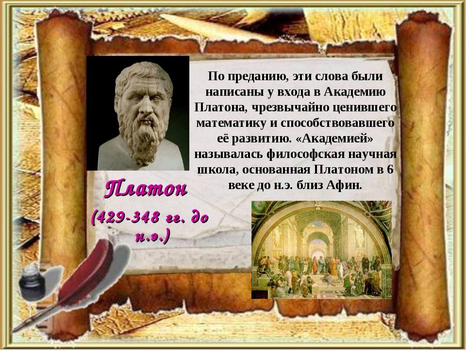 По преданию, эти слова были написаны у входа в Академию Платона, чрезвычайно...