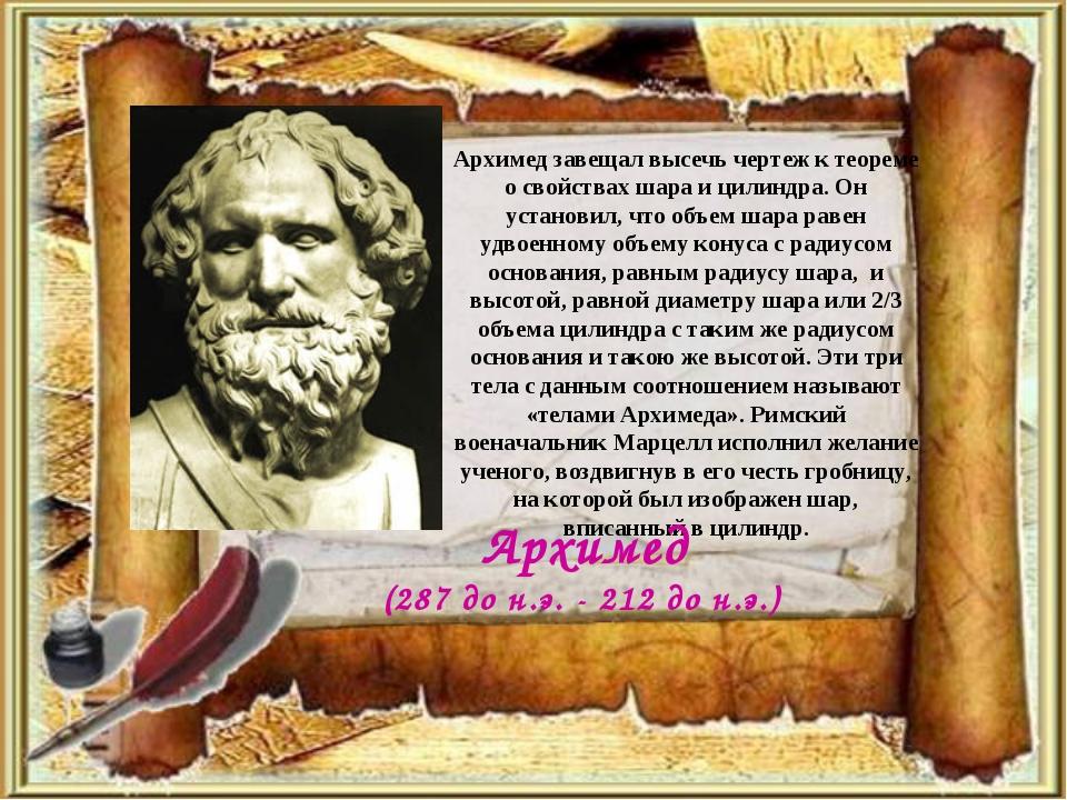 Архимед завещал высечь чертеж к теореме о свойствах шара и цилиндра. Он устан...