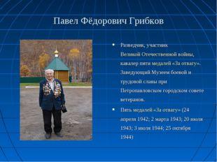 Павел Фёдорович Грибков Разведчик, участник Великой Отечественной войны, кава