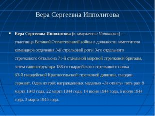 Вера Сергеевна Ипполитова Вера Сергеевна Ипполитова (в замужестве Потапова;)