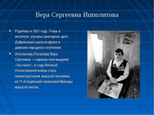 Вера Сергеевна Ипполитова Родилась в 1921 году. Учась в институте, изучала са