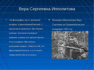 Вера Сергеевна Ипполитова «На фотографии, где я с автоматом позирую, у меня н