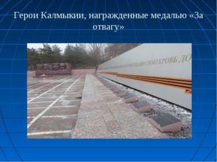 Герои Калмыкии, награжденные медалью «За отвагу»