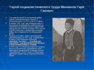 Герой социалистического труда Менкенов Гаря Гакович Участник Великой Отечеств