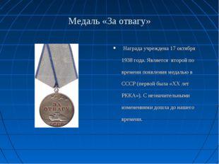 Медаль «За отвагу» Награда учреждена 17 октября 1938 года. Является второй по