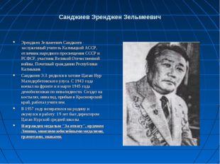 Санджиев Эренджен Зельмеевич Эренджен Зельмеевич Санджиев - заслуженный учите