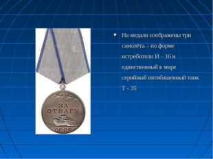 На медали изображены три самолёта – по форме истребители И – 16 и единственны
