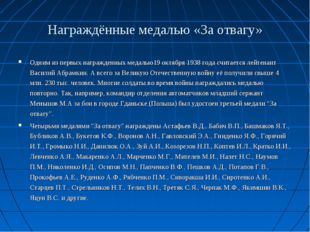 Награждённые медалью «За отвагу» Одним из первых награжденных медалью19 октяб