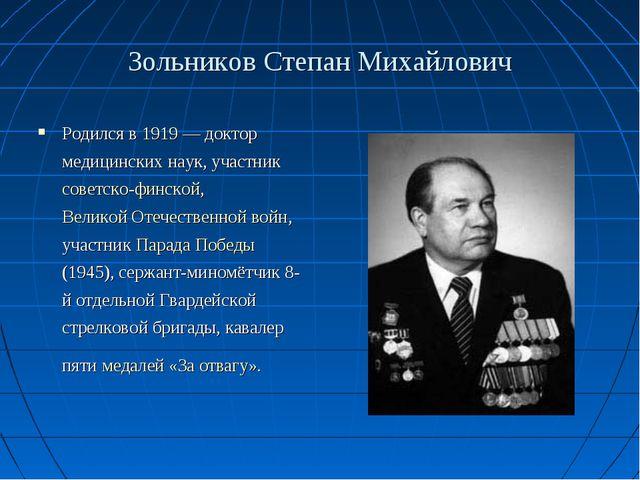 Зольников Степан Михайлович Родился в 1919— доктор медицинских наук, участни...