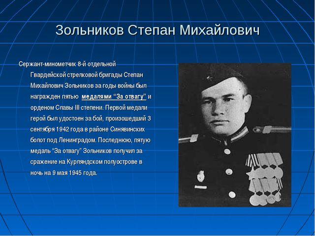 Зольников Степан Михайлович Сержант-минометчик 8-й отдельной Гвардейской стре...