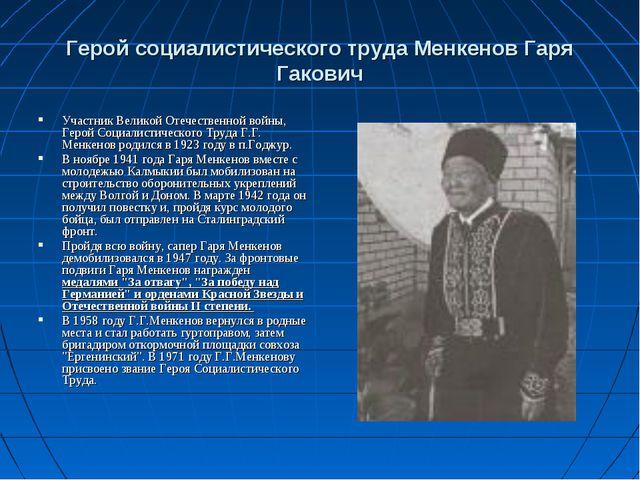 Герой социалистического труда Менкенов Гаря Гакович Участник Великой Отечеств...