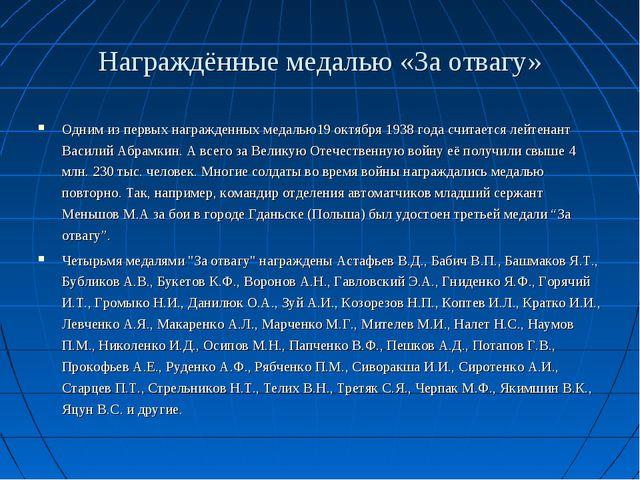 Награждённые медалью «За отвагу» Одним из первых награжденных медалью19 октяб...