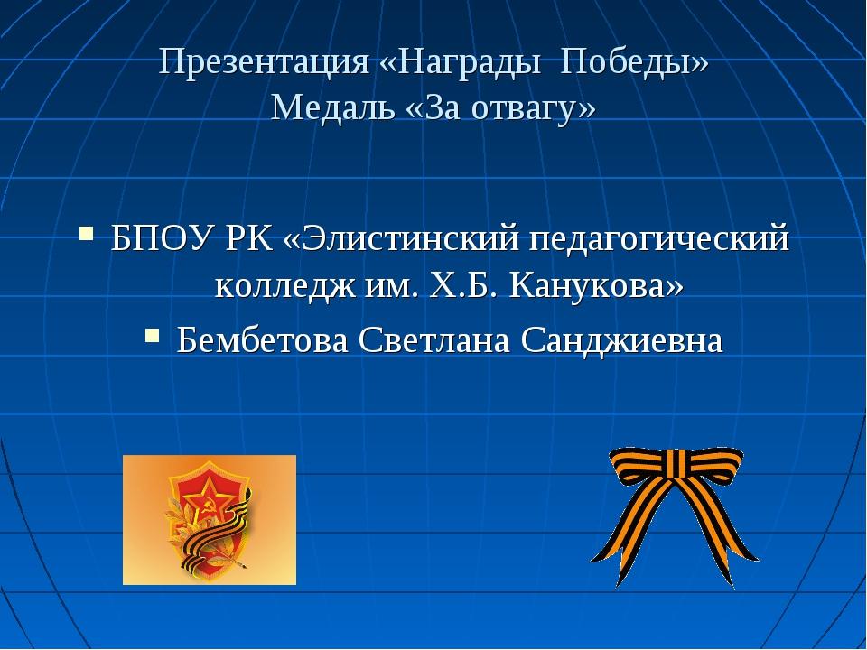 Презентация «Награды Победы» Медаль «За отвагу» БПОУ РК «Элистинский педагоги...