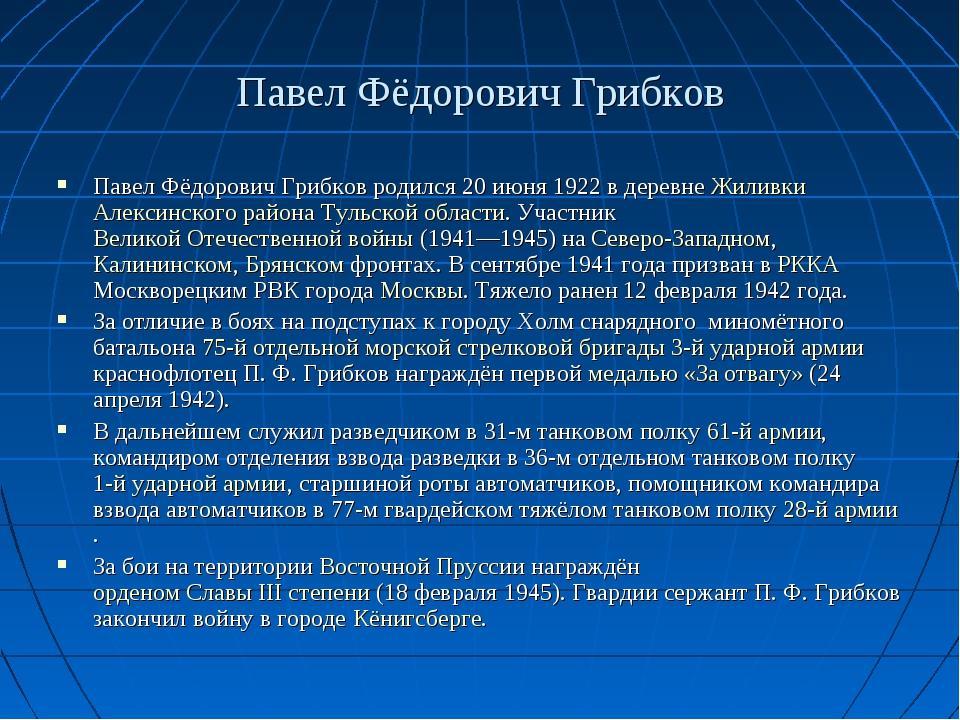 Павел Фёдорович Грибков Павел Фёдорович Грибков родился 20 июня 1922 в деревн...