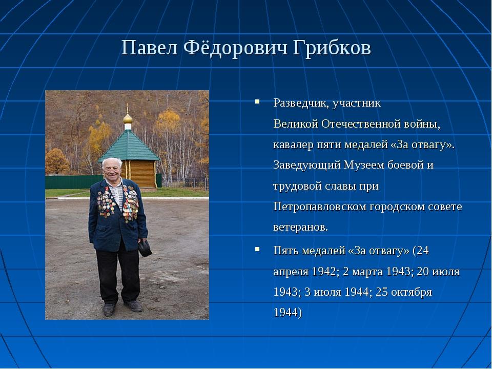 Павел Фёдорович Грибков Разведчик, участник Великой Отечественной войны, кава...