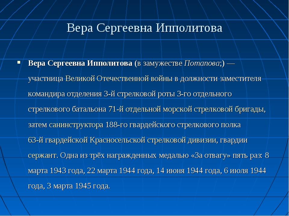 Вера Сергеевна Ипполитова Вера Сергеевна Ипполитова (в замужестве Потапова;)...