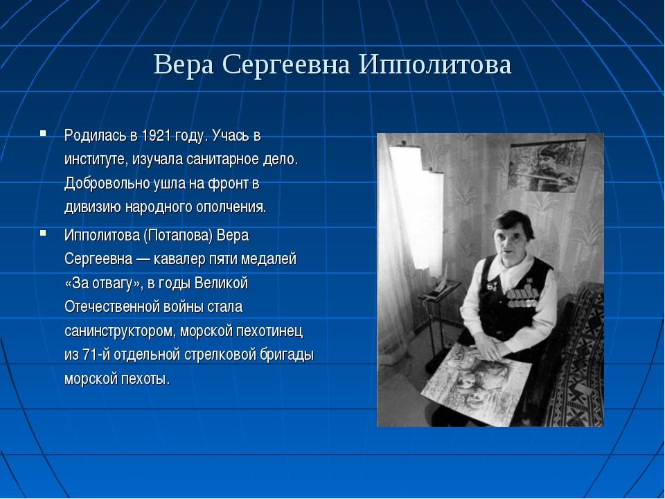 Вера Сергеевна Ипполитова Родилась в 1921 году. Учась в институте, изучала са...