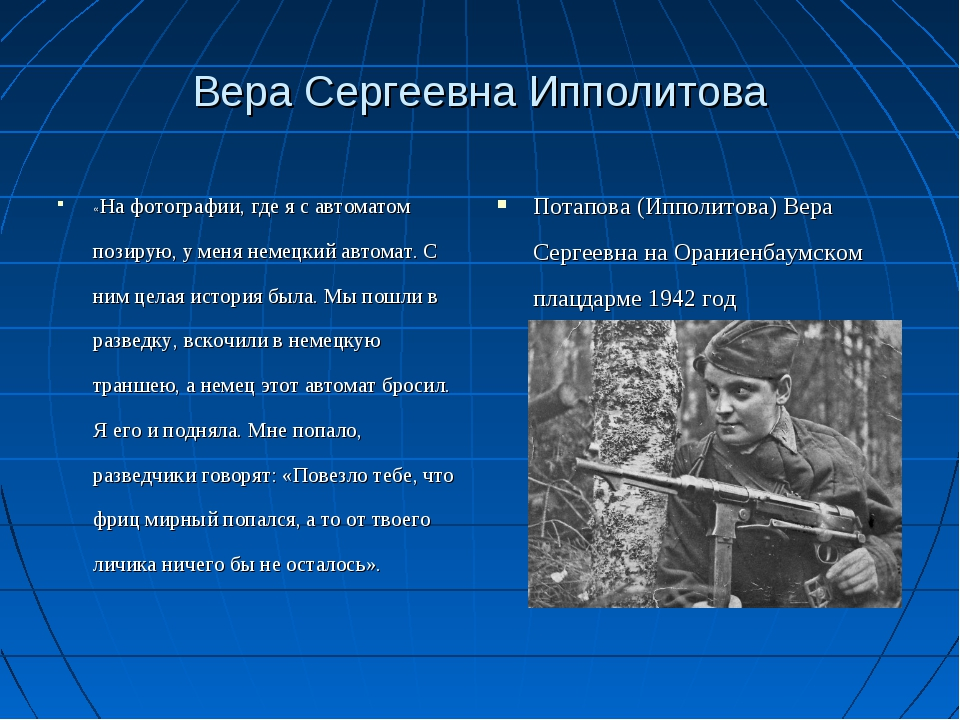 Вера Сергеевна Ипполитова «На фотографии, где я с автоматом позирую, у меня н...