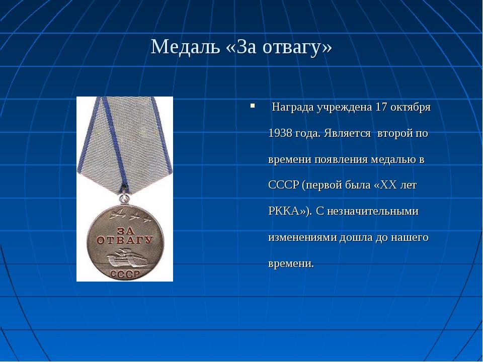 Медаль «За отвагу» Награда учреждена 17 октября 1938 года. Является второй по...
