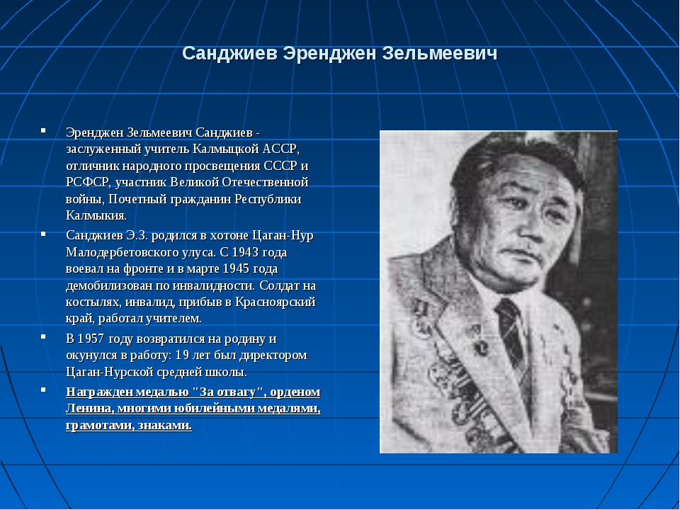 Санджиев Эренджен Зельмеевич Эренджен Зельмеевич Санджиев - заслуженный учите...