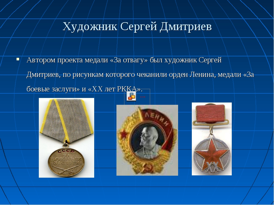 Художник Сергей Дмитриев Автором проекта медали «За отвагу» был художник Серг...