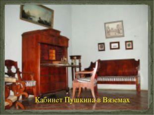 Кабинет Пушкина в Вяземах