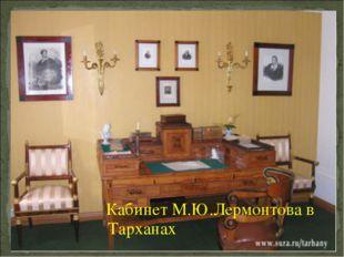 Кабинет М.Ю.Лермонтова в Тарханах