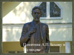 Памятник А.П.Чехову в Мелихове