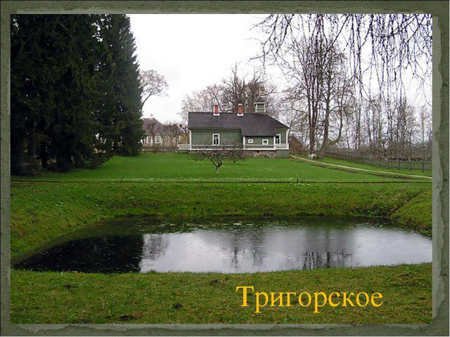 Тригорское