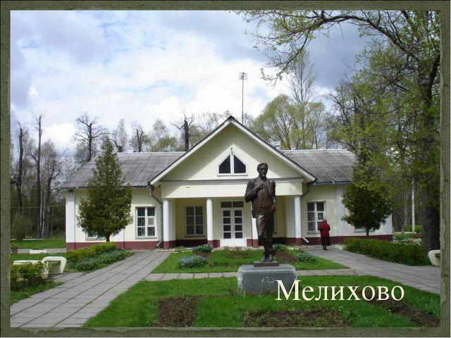 Мелихово