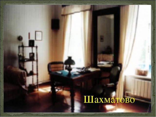 Шахматово