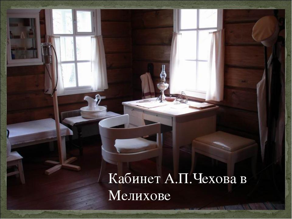 Кабинет А.П.Чехова в Мелихове