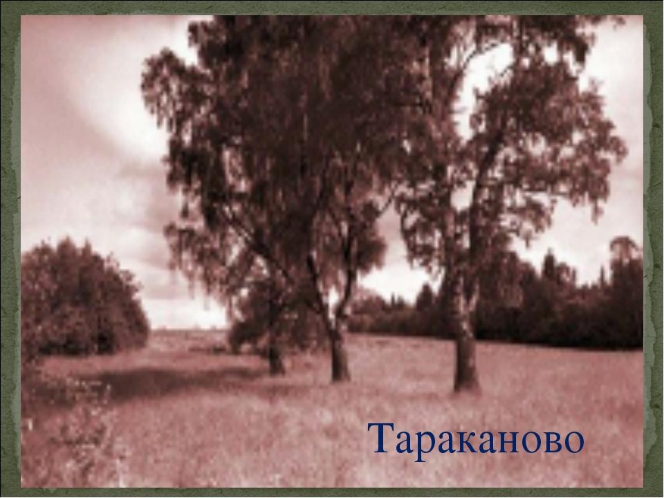 Тараканово