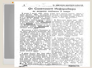 Сообщение об освобождении города Прохладного