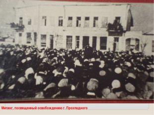 Митинг, посвященный освобождению г. Прохладного