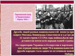 Дружба людей разных национальностей помогла при защите Москвы,Ленинграда,Сев