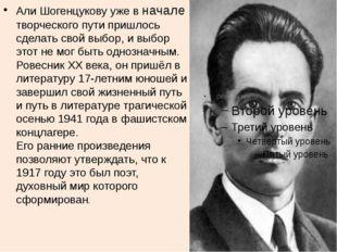 Али Шогенцукову уже в начале творческого пути пришлось сделать свой выбор, и