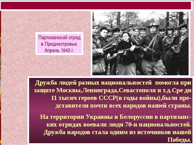 Дружба людей разных национальностей помогла при защите Москвы,Ленинграда,Сев...