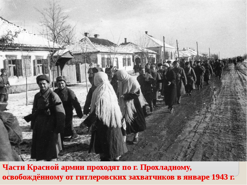 Части Красной армии проходят по г. Прохладному, освобождённому от гитлеровск...