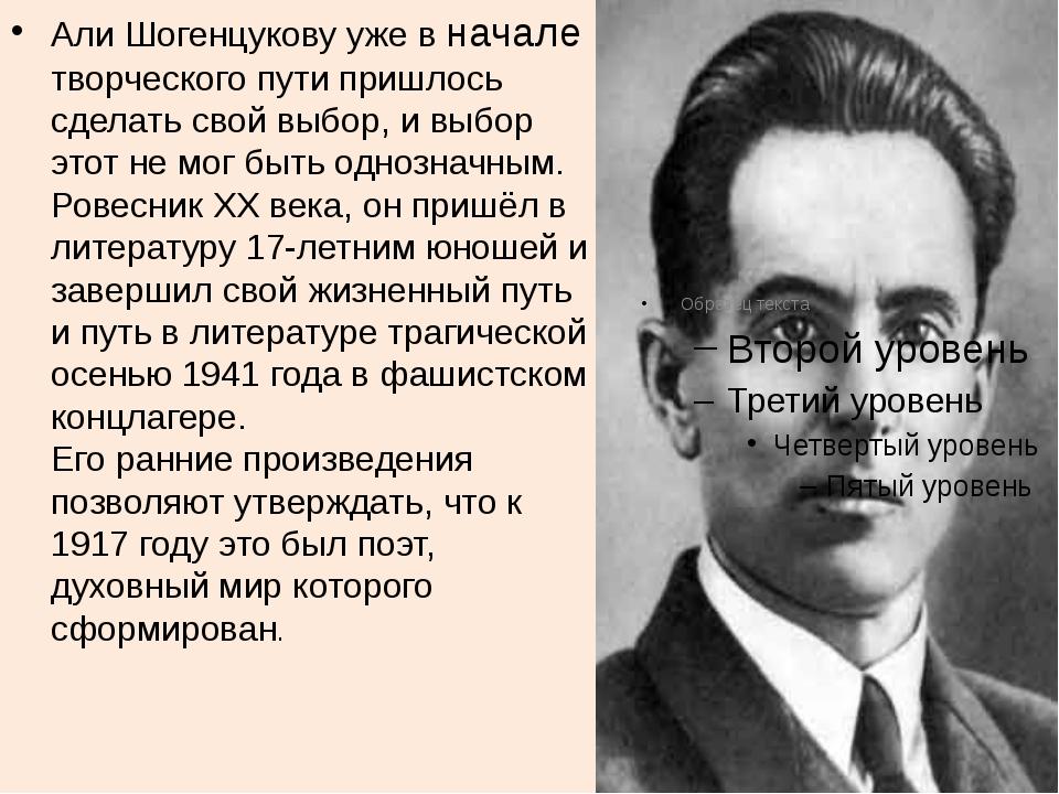 Али Шогенцукову уже в начале творческого пути пришлось сделать свой выбор, и...