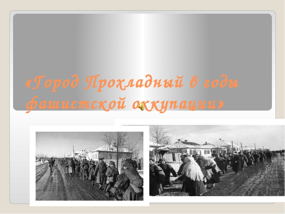 «Город Прохладный в годы фашистской оккупации»