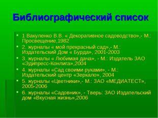 Библиографический список 1 Вакуленко В.В. « Декоративное садоводство»,- М.: П