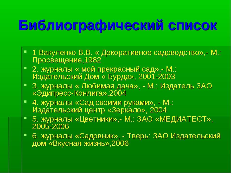 Библиографический список 1 Вакуленко В.В. « Декоративное садоводство»,- М.: П...