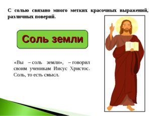 Соль земли «Вы –соль земли», –говорил своим ученикам Иисус Христос. Соль, т