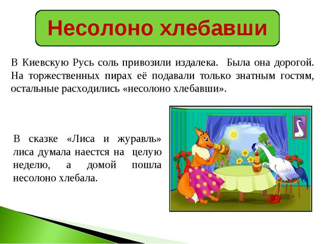 Несолоно хлебавши В Киевскую Русь соль привозили издалека. Была она дорогой....