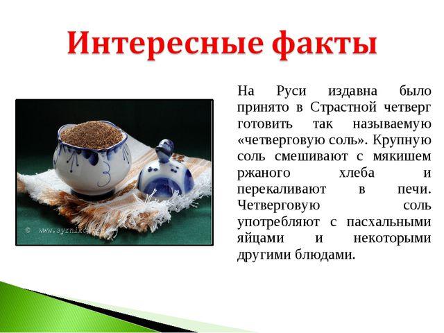 На Руси издавна было принято в Страстной четверг готовить так называемую «че...
