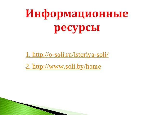 1. http://o-soli.ru/istoriya-soli/ 2. http://www.soli.by/home