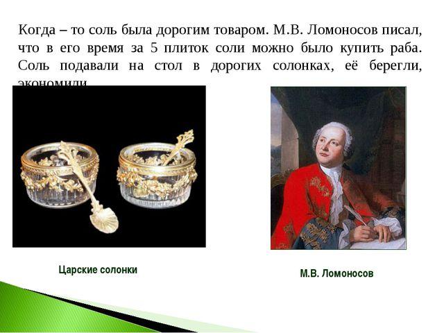 Когда – то соль была дорогим товаром. М.В. Ломоносов писал, что в его время з...