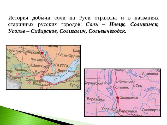 История добычи соли на Руси отражена и в названиях старинных русских городов:...