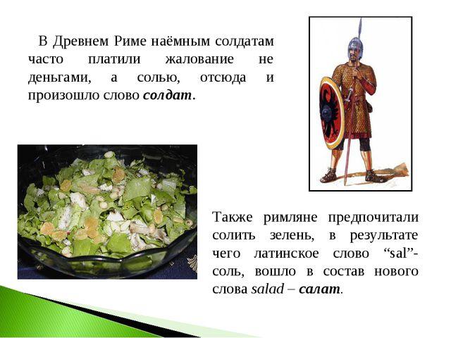 В Древнем Риме наёмным солдатам часто платили жалование не деньгами, а солью...
